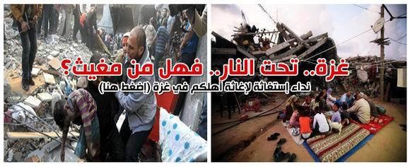 غزة تحترق تحت القصف والعالم يتفرج