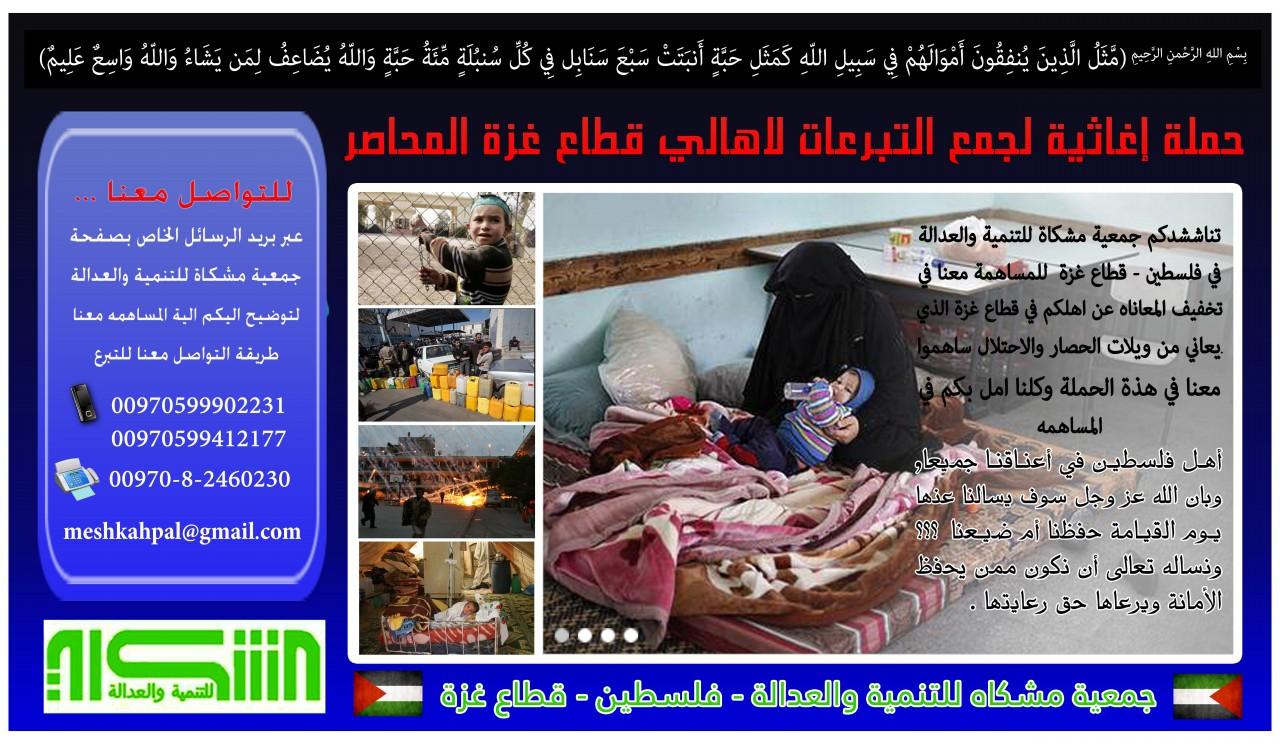 غزة تحترق فهل من مغيث